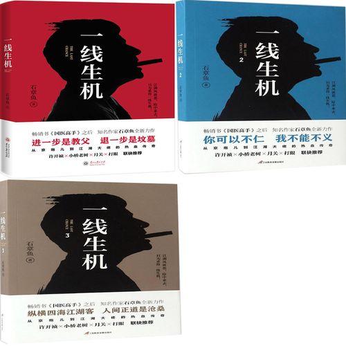 一线生机1-3册 作者:石章鱼 中国版《教父》 石章鱼小说 官场小说