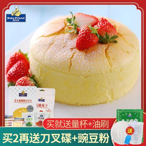 蛋糕粉预拌粉电饭煲做蛋糕的烘焙原料diy芝士生日蛋糕