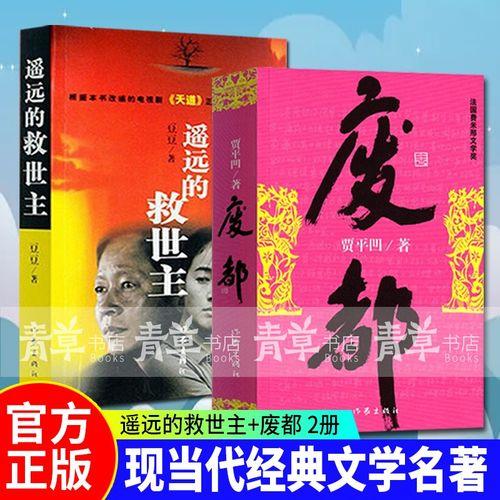 全套2册 废都+遥远的救世主正版书原著豆豆 作家出版社 文学小说 电视