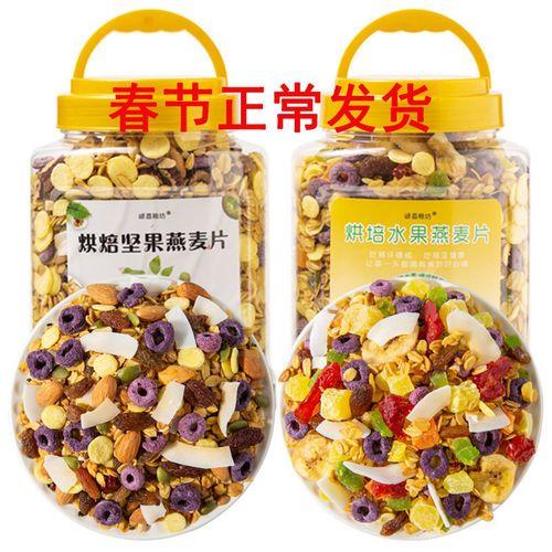 酸奶果粒麦片干吃水果燕麦片混合即食坚果烘焙燕麦片