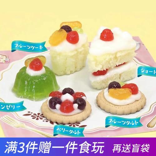 日本食玩新款甜点蛋糕派对手工diy可食小林玲玩具时完