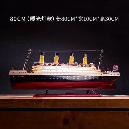 泰坦尼克号模型沉船摆件装饰工艺品船酒柜带灯轮船木船帆船客厅船模