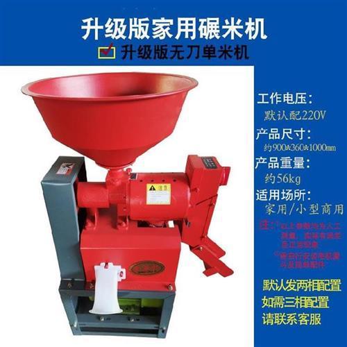 面粉磨坊稻谷壳米机碾米机大型自动分离红米莲子插电y