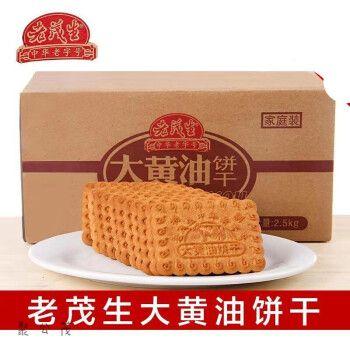 天津老茂生大黄油饼干2.5kg庭装老人小孩爱吃的饼干酥