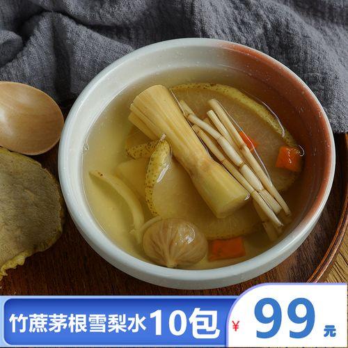 广东茅根竹蔗水汤料广式糖水材料包熬夜健脾胃甜汤材料10包商用