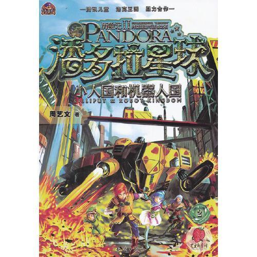潘多拉星球历险记2--小人国和机器人国 周艺文 著 知识出版社【正版开