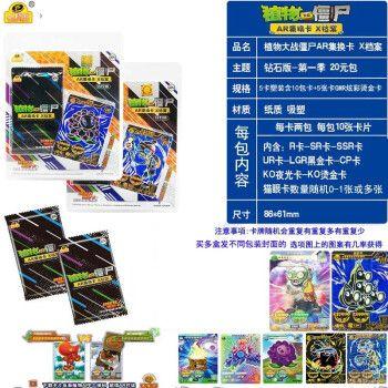 植物大战僵尸卡片2满星金卡塑料小僵尸ko卡游戏玩具3d