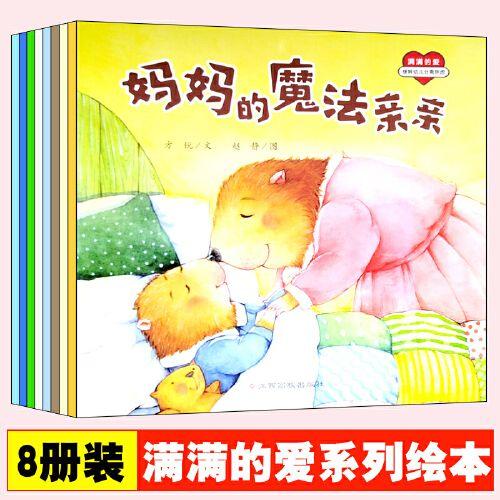 全套8册满满的爱系列 缓解幼儿分离焦虑 爸爸不见了 妈妈的魔法亲亲等