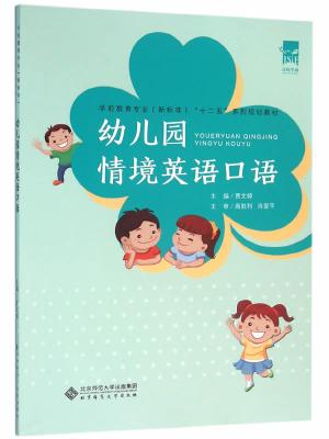幼儿园情境英语口语