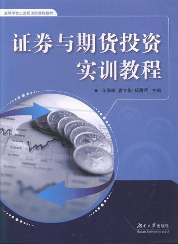rt现货 证券与期货投资实训教程王海峰湖南大学出版社