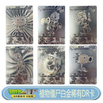 植物大战僵尸卡片玩具收藏卡册sp gp gmr hr ur满星卡闪卡对战卡牌