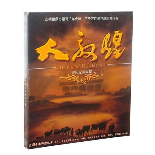 正版大敦煌音乐原声大碟影视原声带 cd唱片 刀郎 孙楠