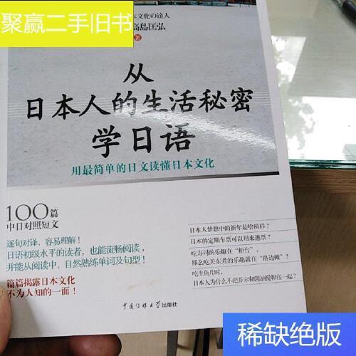 【二手书旧书】从日本人的生活学日语[日]高岛匡弘中国传媒大