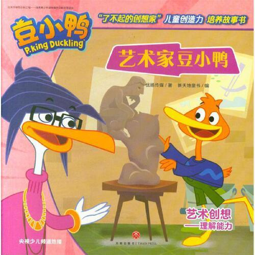 艺术家豆小鸭-豆小鸭-了不起的创想家儿童创造力培养故事书( 货号