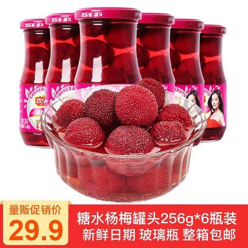 欢乐家水果罐头 新鲜玻璃瓶糖水罐头整箱批发休闲方便
