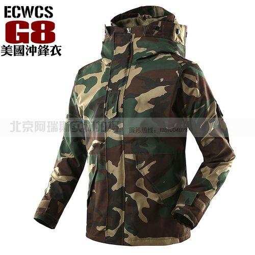 军迷ecwcs风衣四色林地g8冲锋衣迷彩风衣 战术抓绒迷彩外套男户外