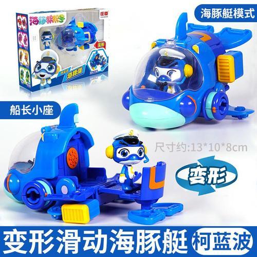 全套五合一帮帮海豚儿童超.套装侠臣棒号玩具车庄号合体变形棒.
