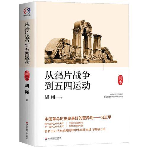 从鸦片战争到五四运动简本胡绳中国通史社科中国近代