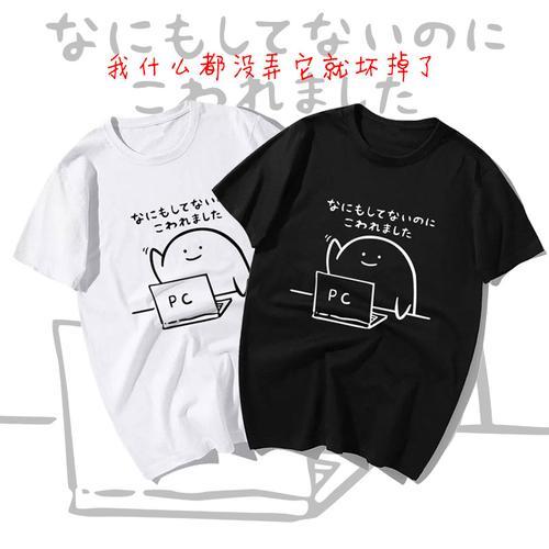 我什么都没弄它就坏掉了t恤恶搞日文图案电脑小白t恤