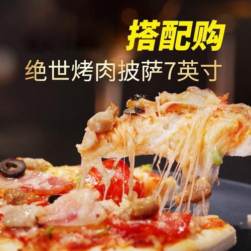 绝世 烤肉披萨 7英寸速冻成品匹萨烘焙方便速吃 半成品比萨