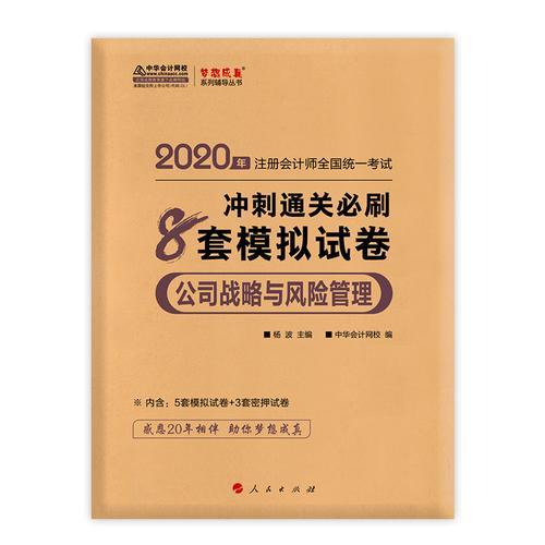 中华会计网校2020年注册会计师考试辅导教材 注册会计师2020 公司战略