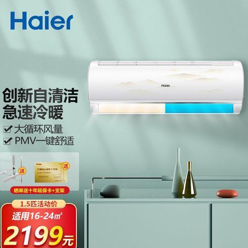 haier/海尔空调挂机大一匹1.