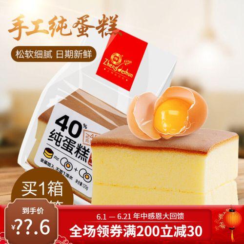 正得顺纯手工蛋糕零食蔬菜面包整箱小包装健康代餐早餐网红食品 纯