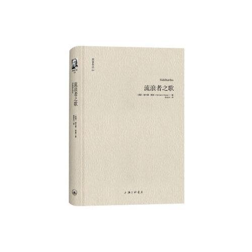 黑塞作品04:流浪者之歌 赫尔曼·黑塞著,徐进夫译 上海三联书店
