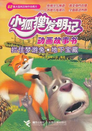 拦住梦游兔·地下宝藏—小狐狸发明记动画故事书