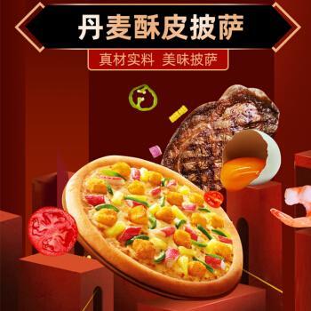 饼底饼胚 披萨奶酪芝士拉丝榴莲披萨 7寸【4片装】牛肉+海鲜+培根+鲜