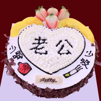 手绘老公生日蛋糕 8寸(适合2-4人食用)