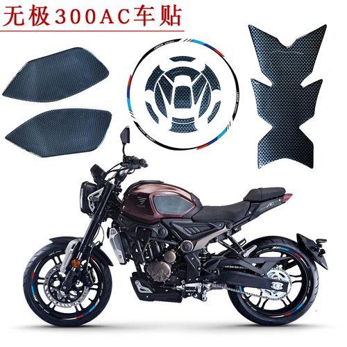 无极300ac摩托车改装配件车贴装饰油箱贴鱼骨保护膜