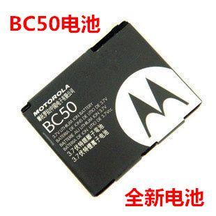 摩托罗拉bc50电池 e8 l2 l6 l6i l6g l7 l7c k1 k2 r1