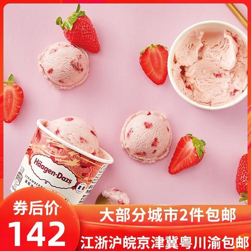【6杯】哈根达斯冰淇淋法国进口香草味小杯装81g曲奇冰激凌雪糕