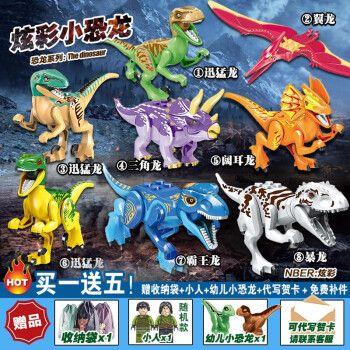 兼容乐高侏罗纪世界食肉龙暴龙霸王龙迅猛龙恐龙时代拼装模型积木玩具
