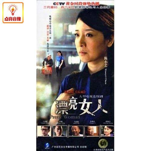 电视剧 漂亮女人 正版10dvd