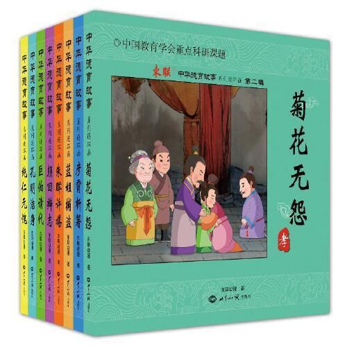 正版  中华德育故事系列连环画第二辑:菊花无怨东联动漫 著世界知识