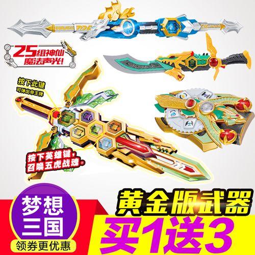 梦想三国精诚的心群英传奇玩具武器套装传奇变身器帝王剑魔法罗盘