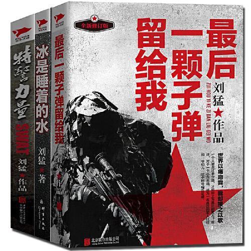 后一颗留给我+冰是睡着的水+力量(全三册)记录了中国陆军特种兵