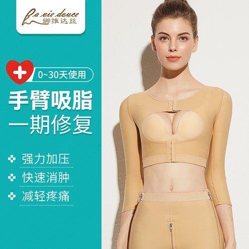 一期手臂吸脂塑身衣抽脂术后强压瘦手臂胳膊束臂套聚拢收副乳胸托