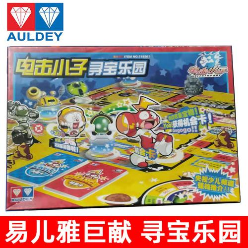 正品奥迪双钻电击小子棋玩具 寻宝乐园518501游戏棋