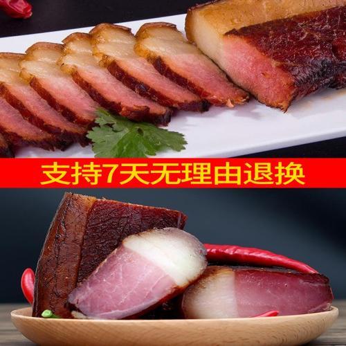 贵州特产熏贵州土特产腊肉熏肉干货毕节好吃的特产排骨五花土猪