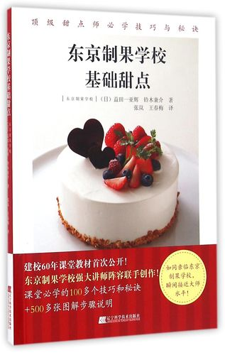 布朗奶酪蛋糕玛德琳费南雪焦糖布丁制作步骤教程书烘焙书糕点师3-1010