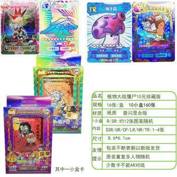 版gmr/lr满星金卡tr透明对战卡儿童经典宇宙版桌游游戏卡牌玩具全套