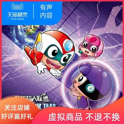 天猫精灵 开心超人联盟之超时空保卫战 非实体书 开心