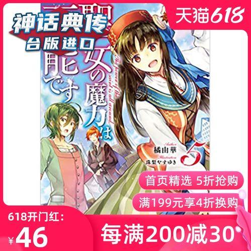 现货 轻小说 圣女魔力无所不能5 角川 书 橘由华 台正版 原版 繁体