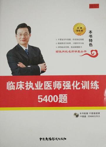 临床执业医师强化训练5400题  中国广播影视出版社