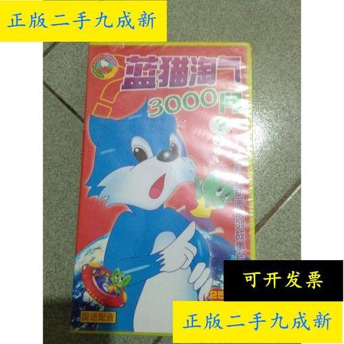 【正版二手9成新】蓝猫淘气3000问 第二部)【共集25张