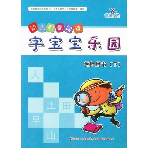 幼儿启蒙阅读字宝宝乐园教师用书(下)配套字宝宝乐园教材使用幼儿园