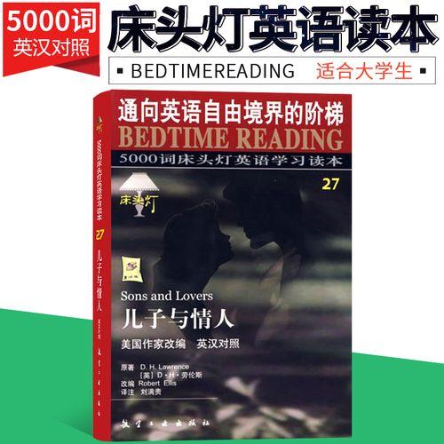 美国作家改编 dh劳伦斯原著 学生课外阅读双语读物 英语阅读小说名著